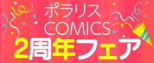 ポラリスCOMICS 2周年フェア
