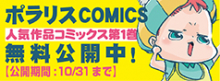 秋のポラリスCOMICS1巻無料読みキャンペーン