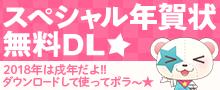 スペシャル年賀状無料DLだよ~★