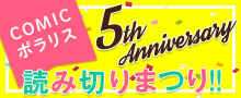 連続★読み切り祭