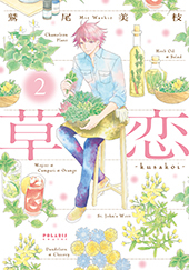 草恋―kusakoi―<br />第2巻