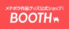 BOOTH メテポラ作品グッズ公式ショップ!