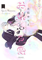 お嬢と東雲 第1巻