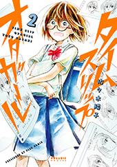 コミックス発売記念【Twitterプレゼント】キャンペーン!