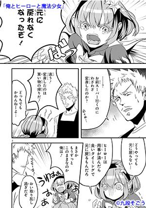 orehima0911-01
