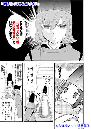 seimeisan0911