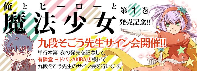 02-orehima-sign