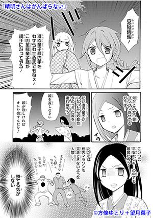 01-seimei