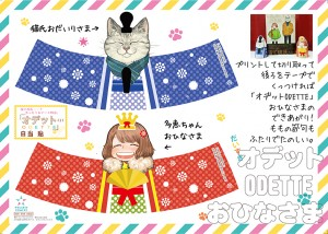 「オデットODETTE」(1)重版記念!
