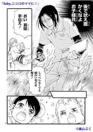 ぷにゆる~な2作品が更新ポラ★