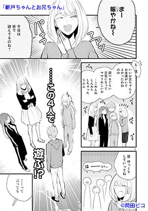 04-新戸ちゃん-01
