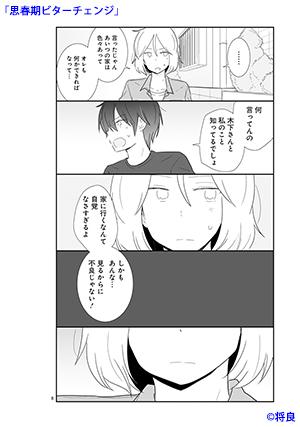 02-思春期-02