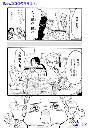 03-Baby-01