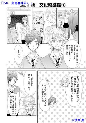 青春キラキラ~♪な4作品が更新ポラ★