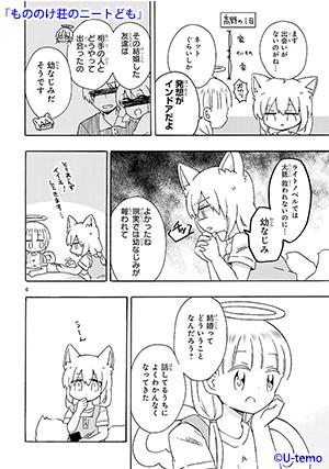 04-もののけ荘