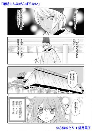 03-seimei-01