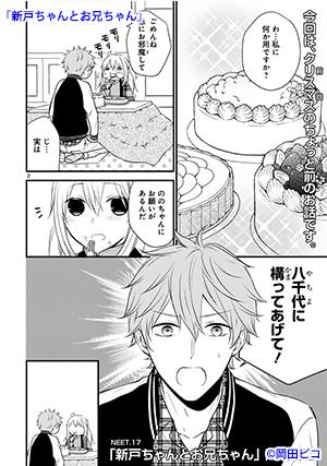 02-新戸ちゃんとお兄ちゃん