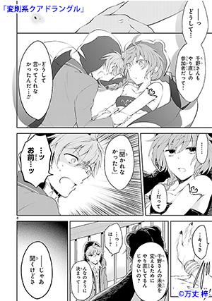 04-変則系クアドラングル