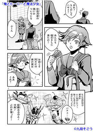 01-俺とヒーローと魔法少女
