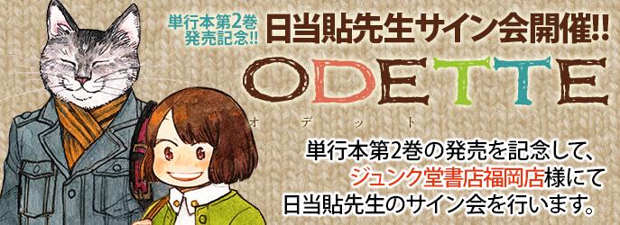 odette_sign