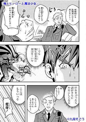 04-俺とヒーローと魔法少女