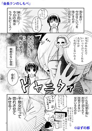 02-会長クンのしもべ