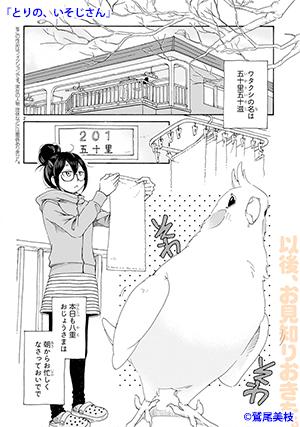 01‐いそじ