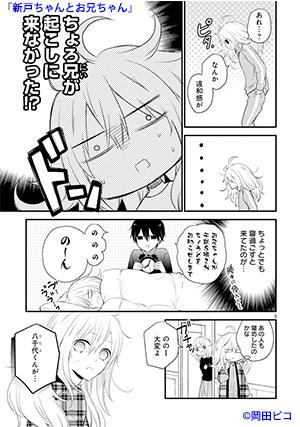 新戸ちゃんとお兄ちゃん02