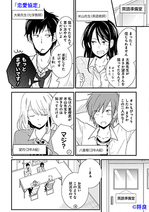 02‐恋愛協定