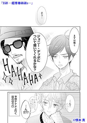 02 SSB-超青春姉弟s-