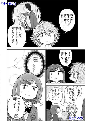 03-ゆーあい