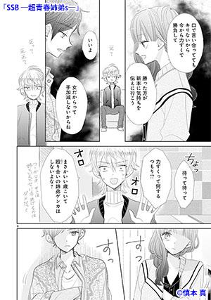 03-SSB-超青春姉弟s-