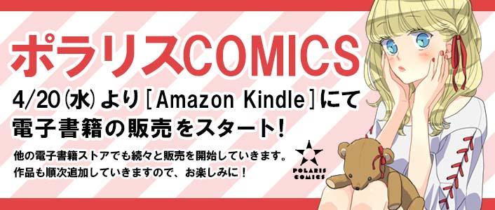 160420_Kindle告知バナー(ポラリス)