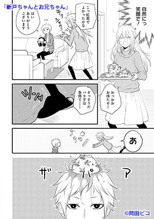 01-新戸ちゃんとお兄ちゃん