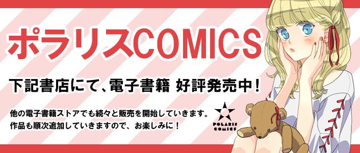 160511_Kindle告知バナー(ポラリス)