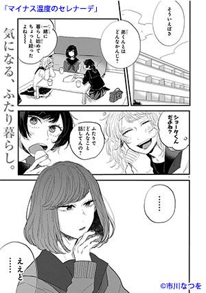 03_mainasu