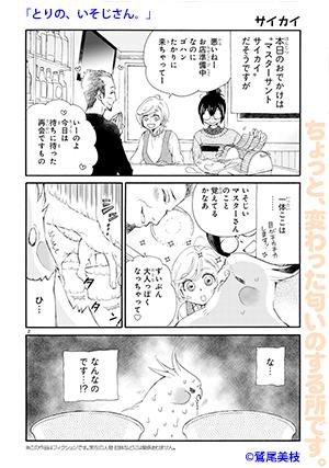 03-isoji