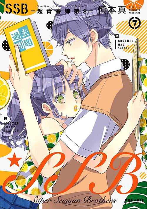 07_SSB_cover_CMYK_shusei_ol