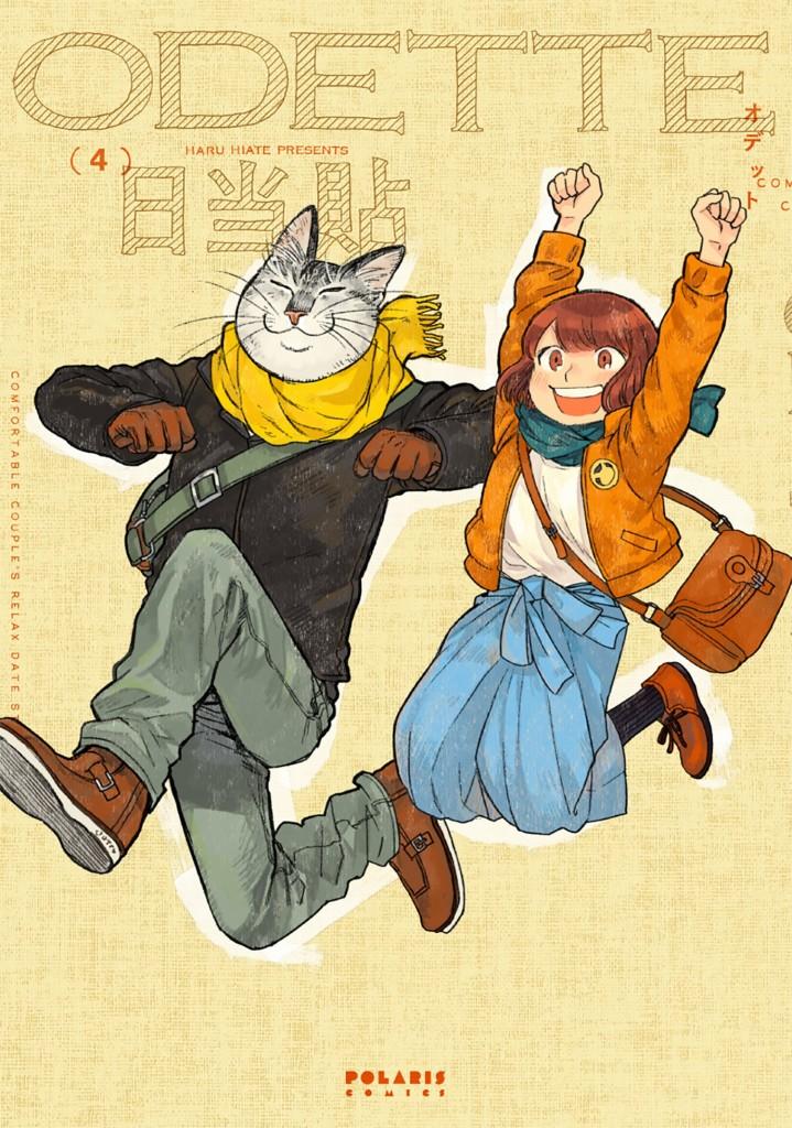 10/13発売 ポラリスCOMICS★