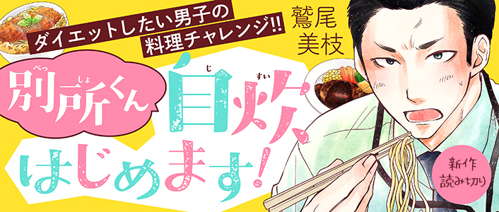 COMICポラリス5周年★5th ANNIVERSARY 読み切りまつり!!