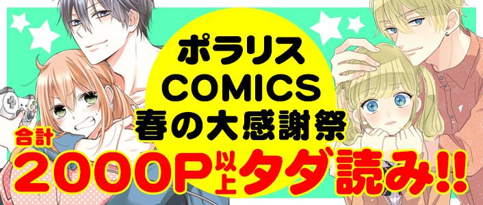 3/15発売 ポラリスCOMICS★