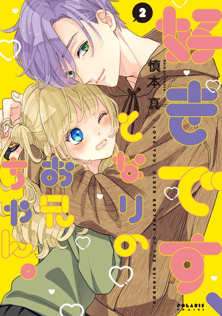 11/15発売 ポラリスCOMICS★
