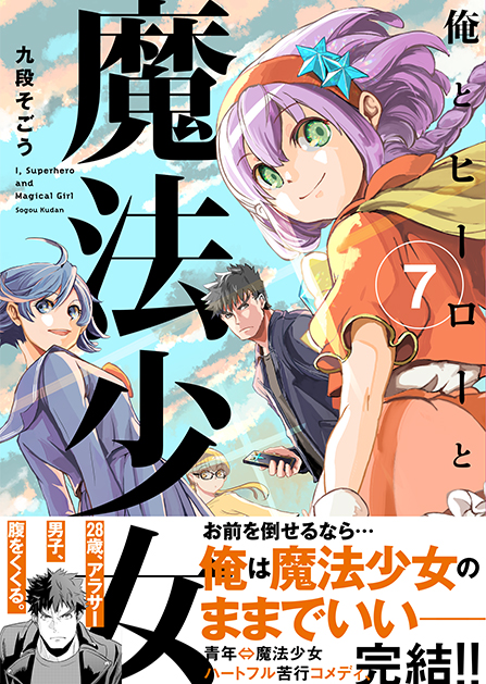 1/15発売 ポラリスCOMICS★