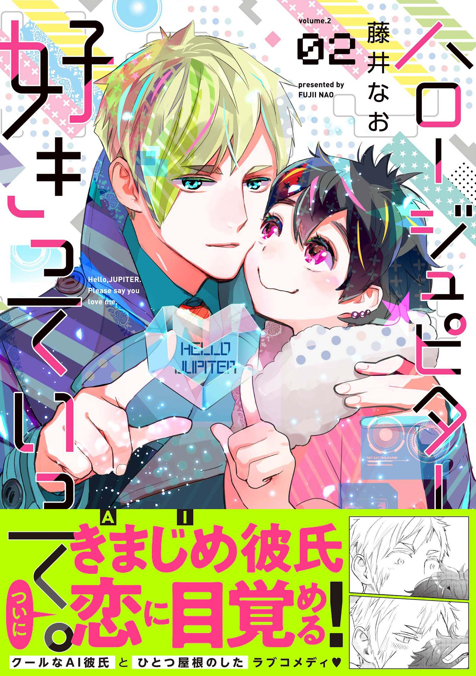 2/15発売 ポラリスCOMICS★