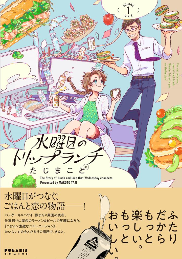 5月のポラリスCOMICS新刊ご紹介★