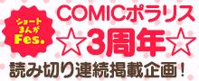 COMICポラリス3周年「ショートまんがFes.」