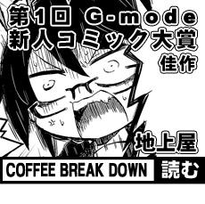 COFFEE BREAK DOWN