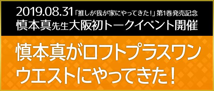 慎本真先生が大阪初のトークイベント開催