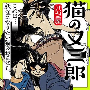 猫の又三郎