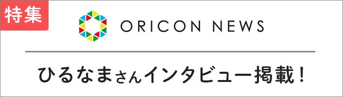 特集_オリコンニュース